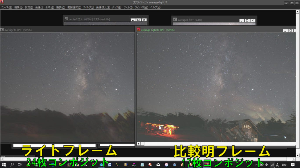 左が34枚コンポジットした星景写真のライトフレームで右が17枚コンポジットした比較明フレームです。比較明の方が地上景色が狭く、星空部分が広くなっていますね。
