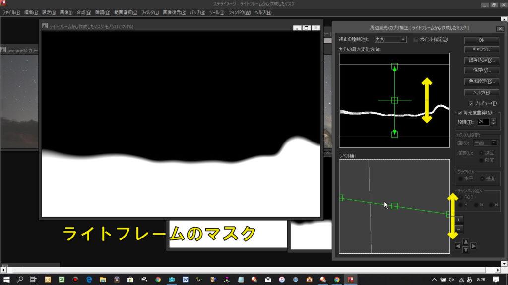 ライトフレームの星景写真から作成した白黒マスク(二値マスク)です。カブリ補正機能を縦方向に使うとマスクの高さを調整する事ができます。