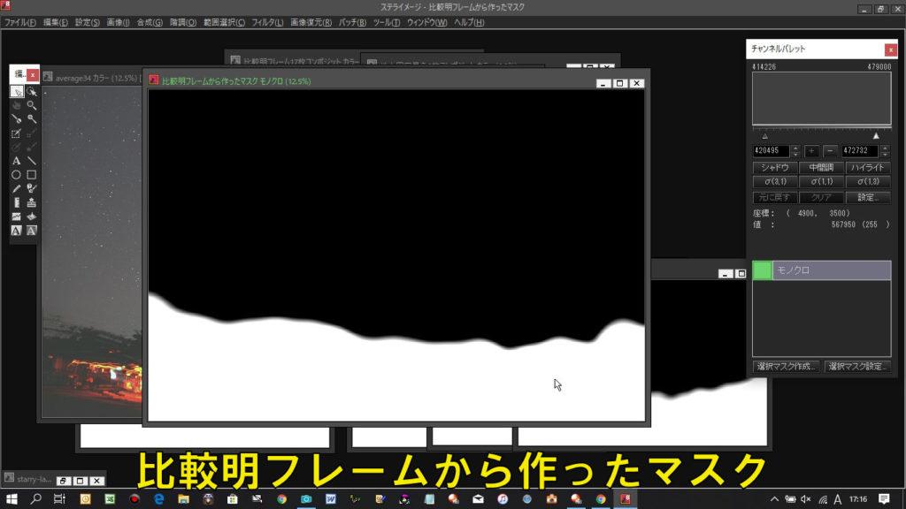 比較明合成した星景写真から作成した白黒マスク(二値マスク)です。