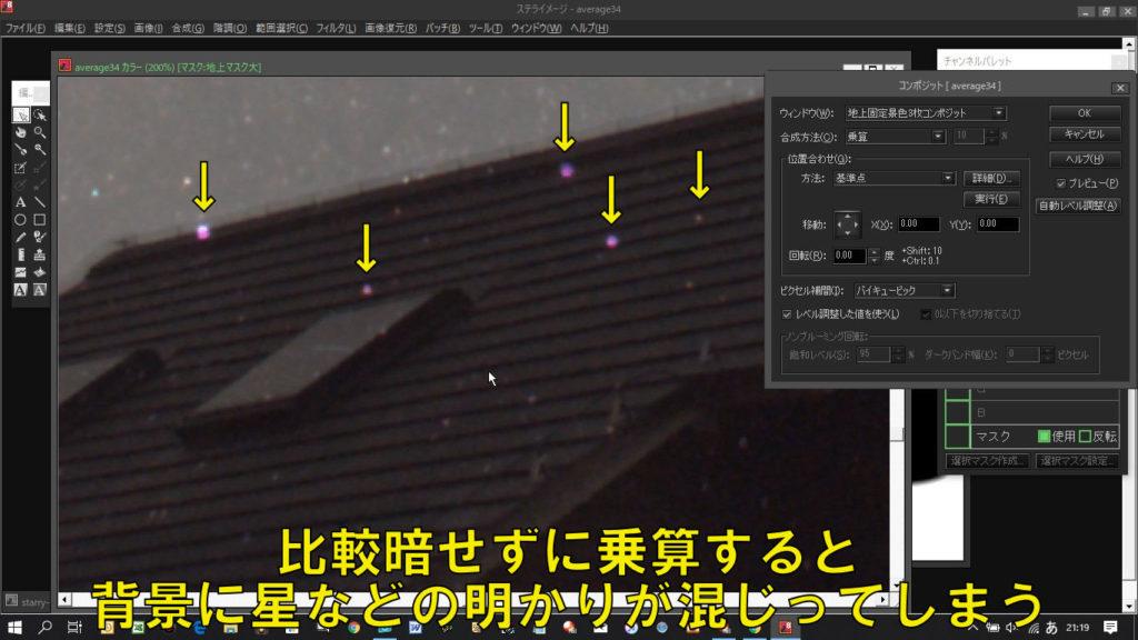 このように地上景色の屋根にライトフレームの星の明かりが写ってしまいます。これは比較暗合成せずに乗算したからです。