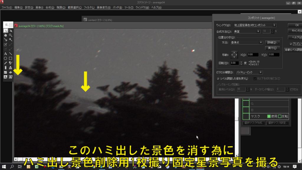 比較明合成をした時に地上景色からハミ出す景色を削除する為に「ハミ出し景色削除用1枚撮り固定星景写真」を撮っています。