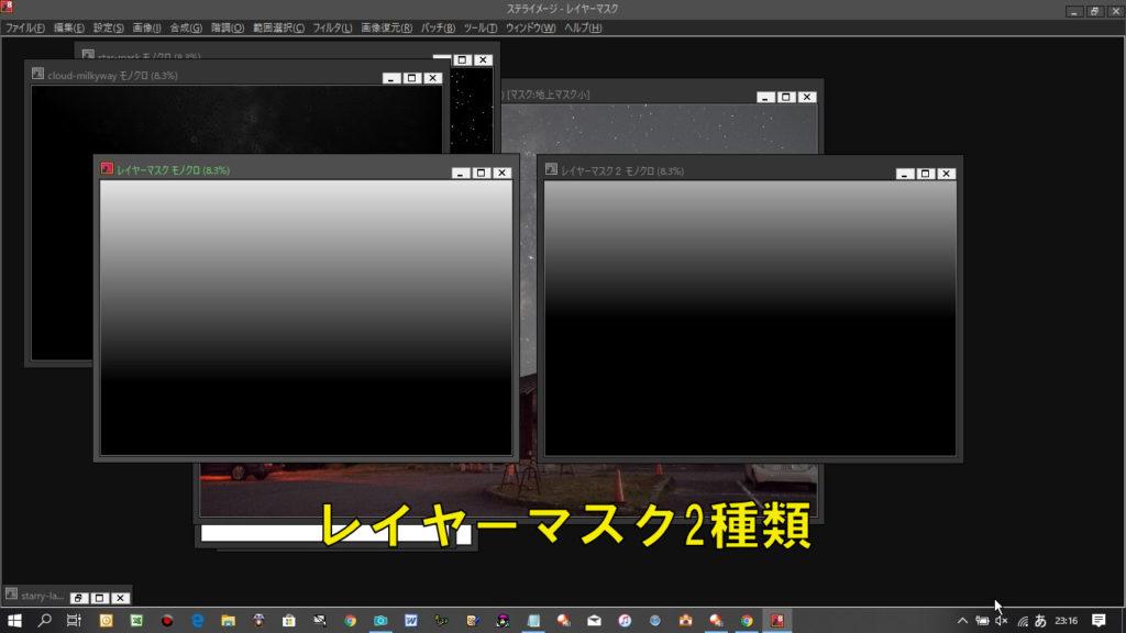 新星景写真の画像処理用に使った2種類のレイヤーマスクです。左は地上を保護するマスクで右は明るさ調整用のマスクです。