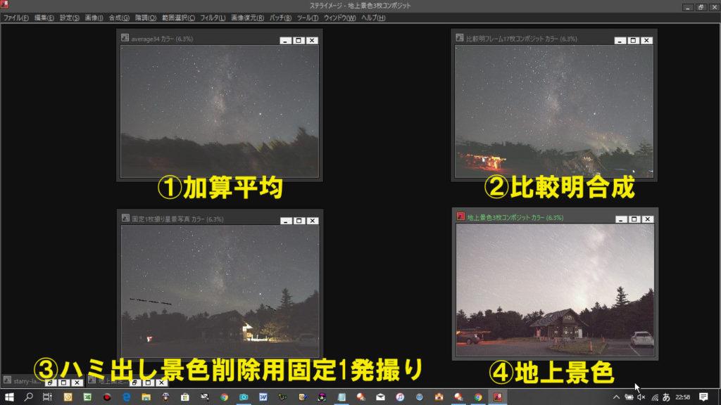 新星景写真の必要な写真4種類です。①加算平均した星景写真②比較明合成した星景写真③ハミ出し景色削除用固定1発撮り星景写真④加算平均コンポジットした地上景色です。