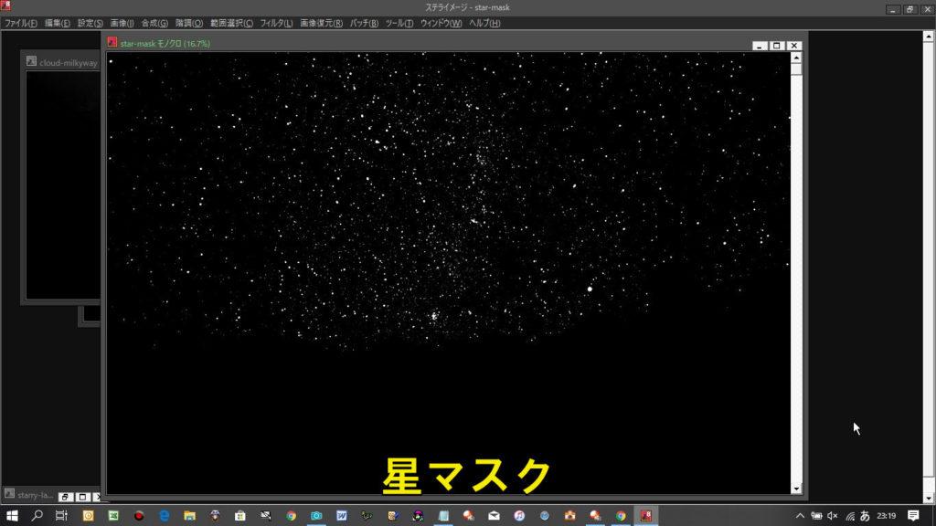 新星景写真の画像処理用に作った星マスクです。ノイズ処理やトーンカーブに使いました。