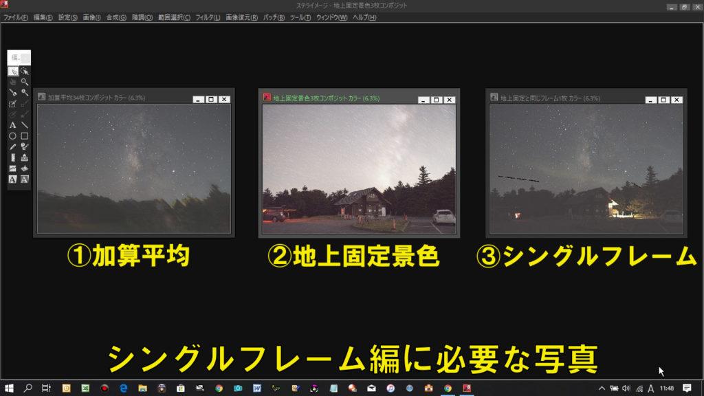 シングルフレーム編の新星景写真に必要な写真です。左から①加算平均②地上けてい景色③シングルフレームです。