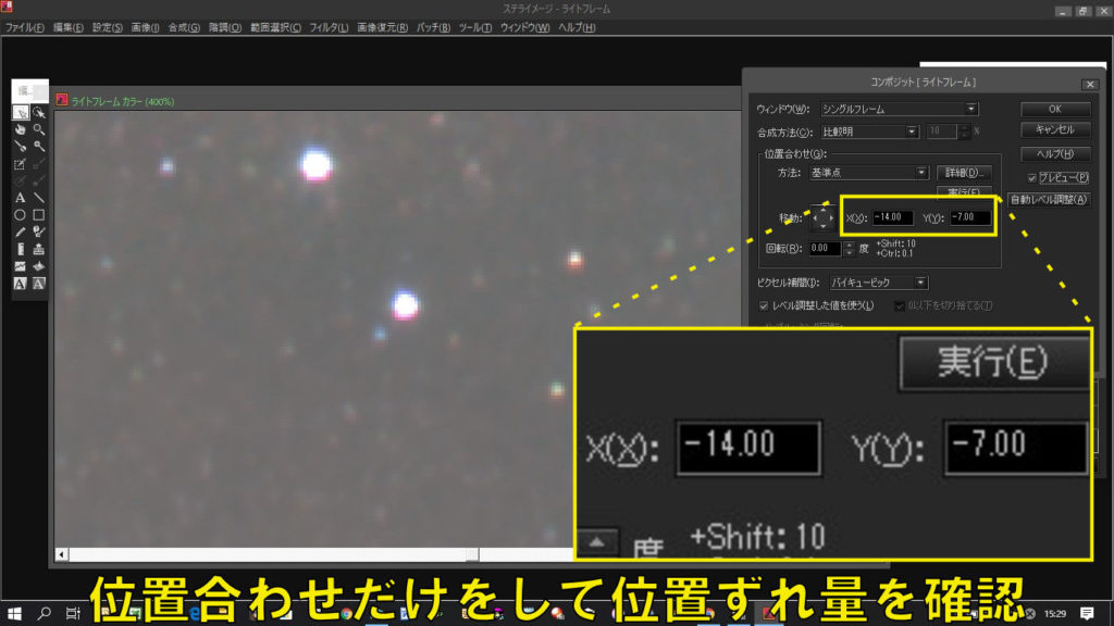 ライトフレームとシングルフレームを比較明で表示させて位置を合わせて位置ずれ量を確認する。「X:-14」「Y:-7」となりました。