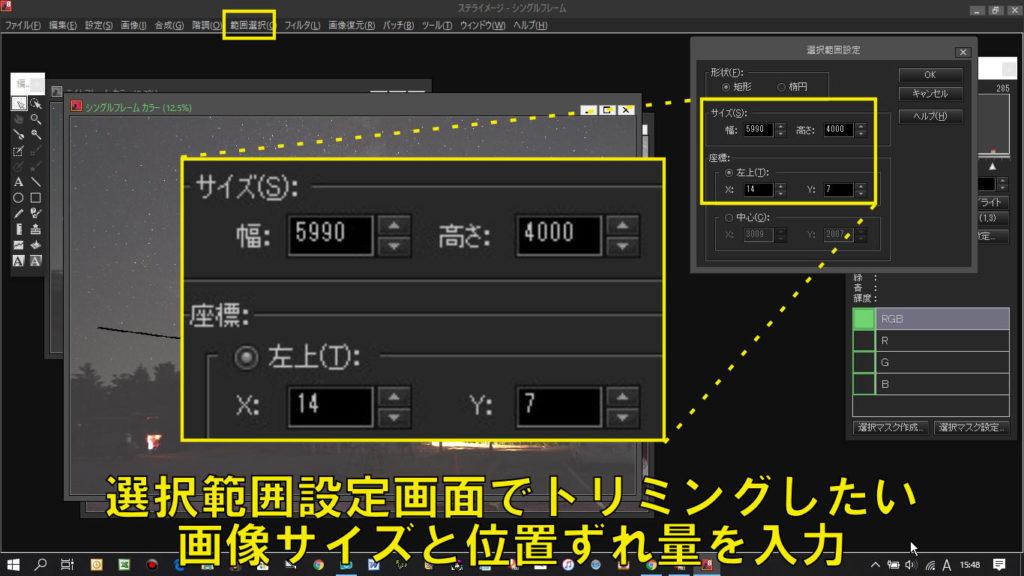 選択設定画面でトリミングしたい画像サイズと位置ずれ量をそれぞれ入力します。