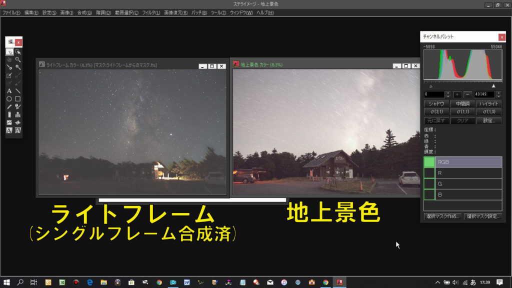 左のシングルフレーム合成済みのライトフレームと右の地上景色を合成します。