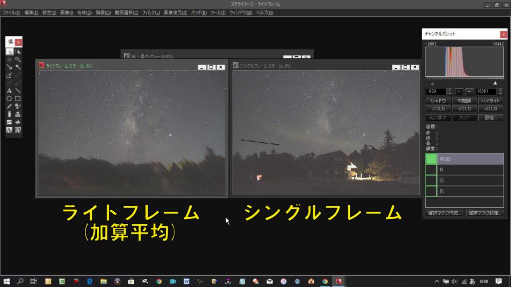 左が加算平均コンポジットしたライトフレームで右がその中の1枚であるシングルフレームです。大台ケ原の天の川の星景写真です。