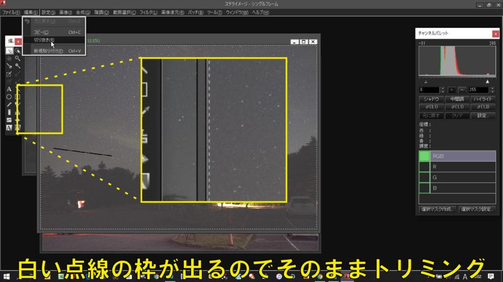 シングルフレームの内側に白い点線の枠が出るのでそのままトリミングします。