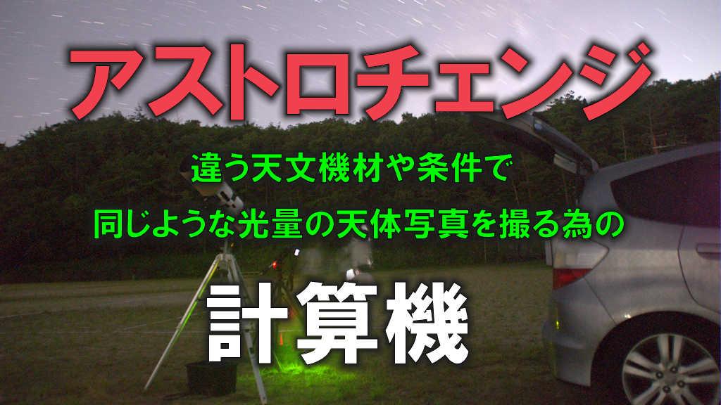 山の上のグラウンドで星空の下で天体撮影をしている様子の天体写真に赤文字で「アストロチェンジ」、緑色で「違う天文機材や条件で同じような光量の天体写真を撮る為の」白文字で「計算機」と書かれています。