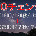 ISOチェンジ【天体写真用】