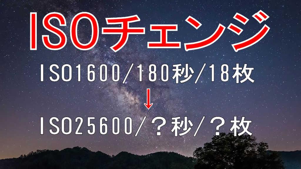ISOチェンジ(天体写真用)