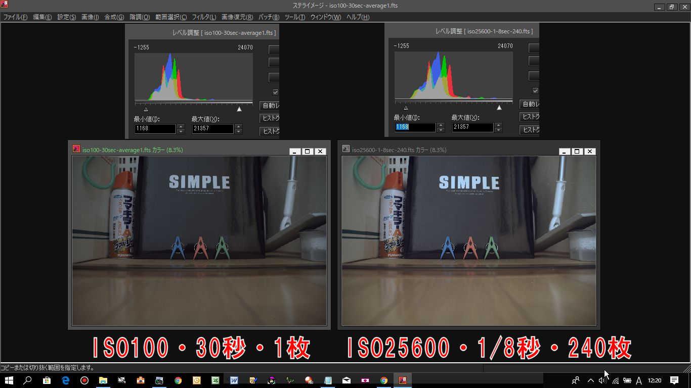 「ISO100・30秒・1枚」と「ISO25600・1/8秒・240枚」の写真とヒストグラムの比較です。