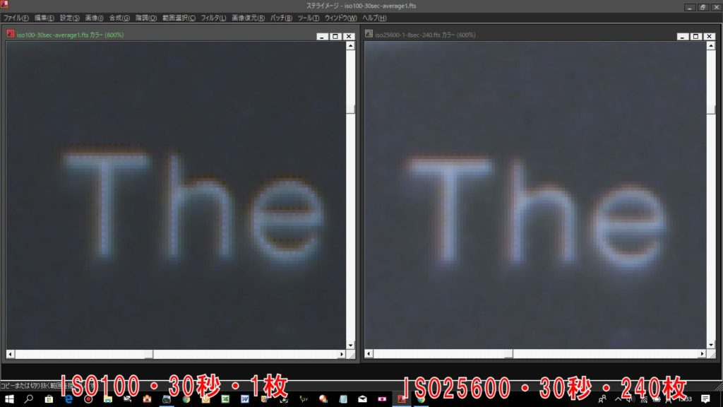背景が黒く文字が白い部分を拡大したISO100と25600の比較画像です。