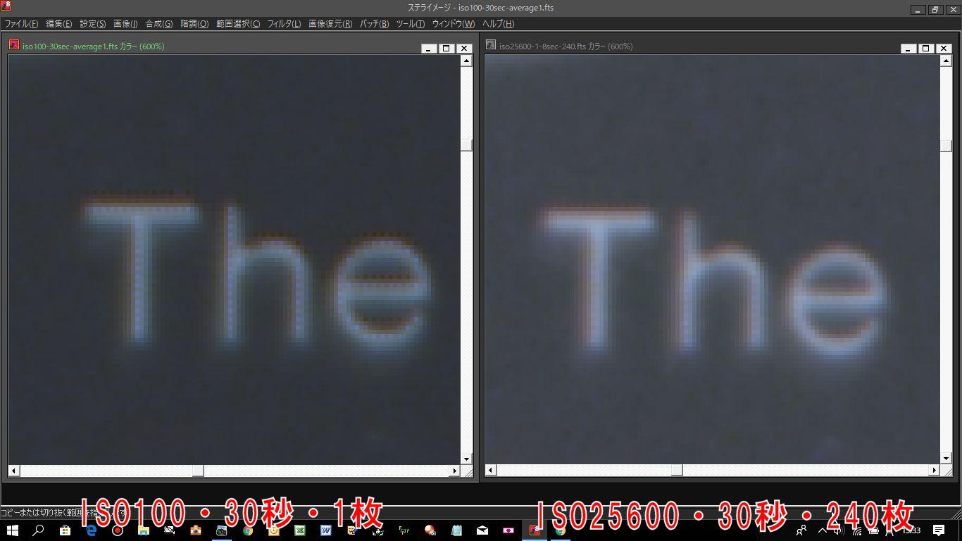 背景が黒く文字が白い部分を拡大したISO100と25600の比較画像