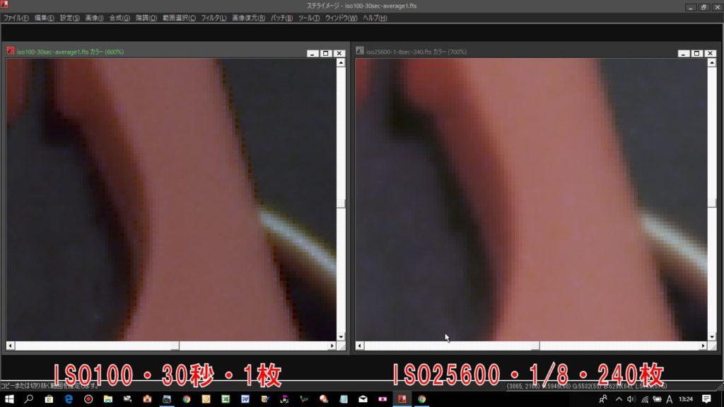 赤い部分を拡大した「ISO100・30秒・1枚」と「ISO25600・1/8・240枚」のそれぞれ総露出時間が30秒の比較画像