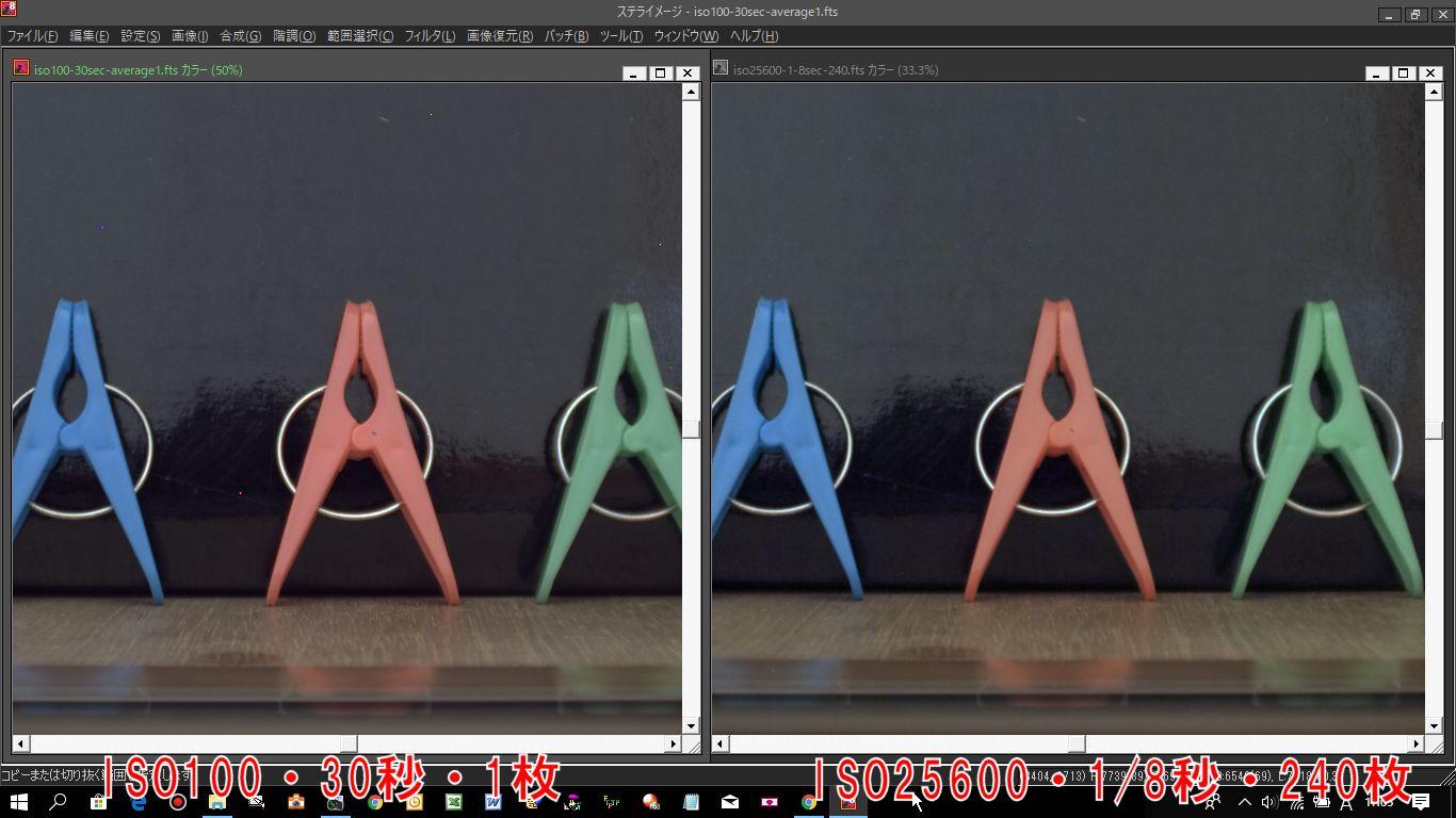 明るさを白いポイントで完全に合わせた総露出時間30秒のISO100と25600の青・赤・緑の拡大比較写真