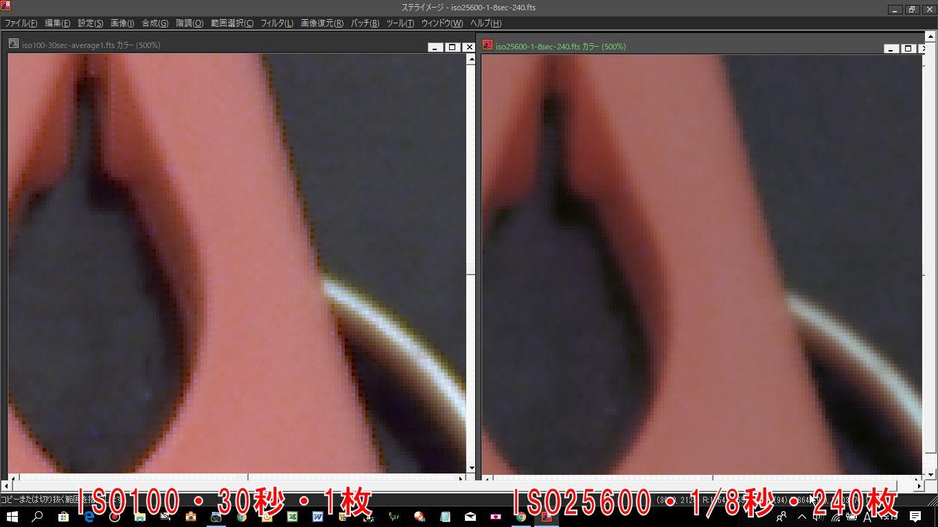 使われている部分までレベルを切り詰めた場合のISO100とISO25600の赤い部分を拡大した比較写真です。