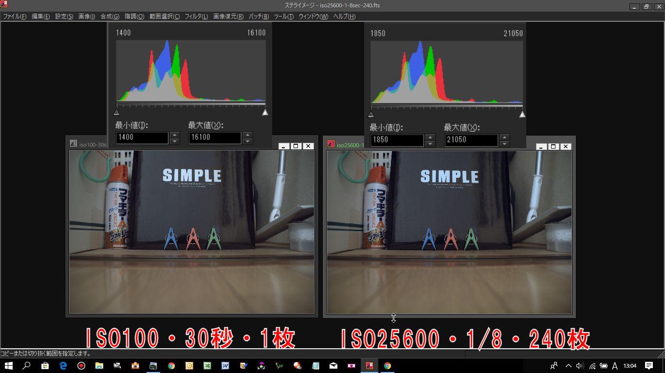 使用している範囲までレベルを切り詰めたISO100と25600の比較写真です。