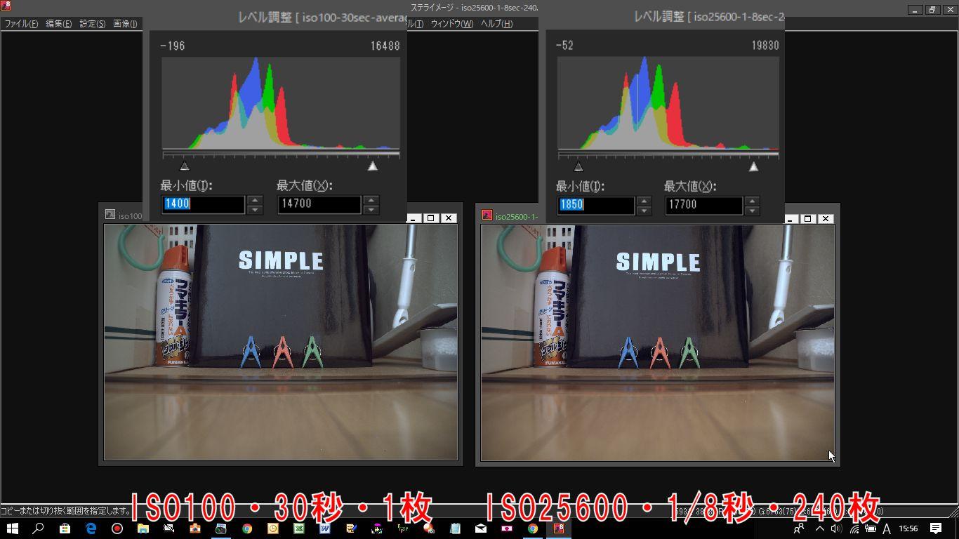 明るさレベルを完全に一致させた場合の総露出時間を30秒に合わせたISO100と25600の比較写真と比較レベル