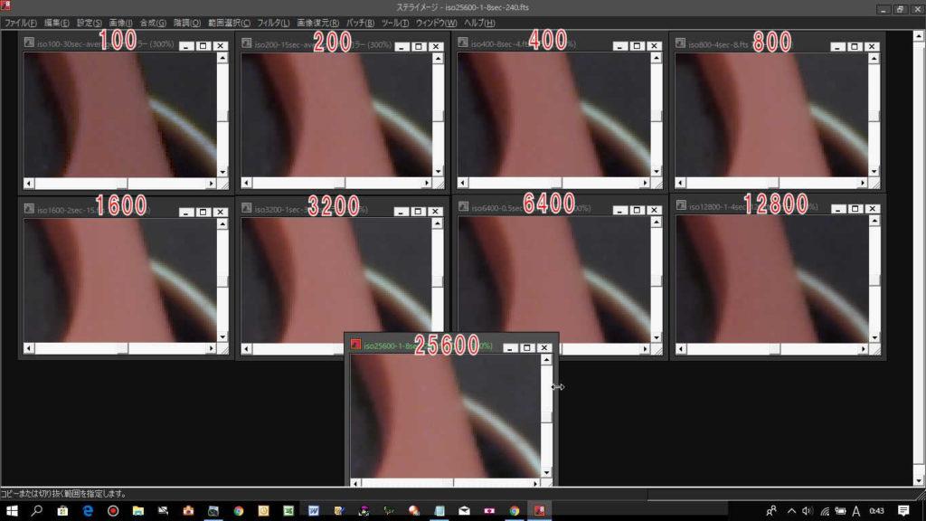 レベルを「最小値1168」と「最大値21357」に合わせたiso100~25600の9枚の検証写真の中央を拡大しました