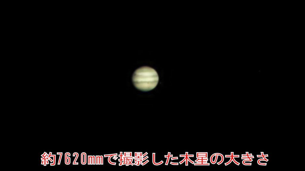 約7620mmで拡大撮影した木星のトリミングなしの大きさです。