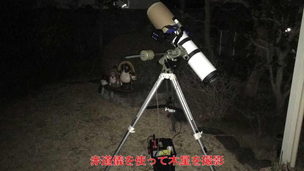 自宅の庭で反射望遠鏡と赤道儀を使って木星を撮影