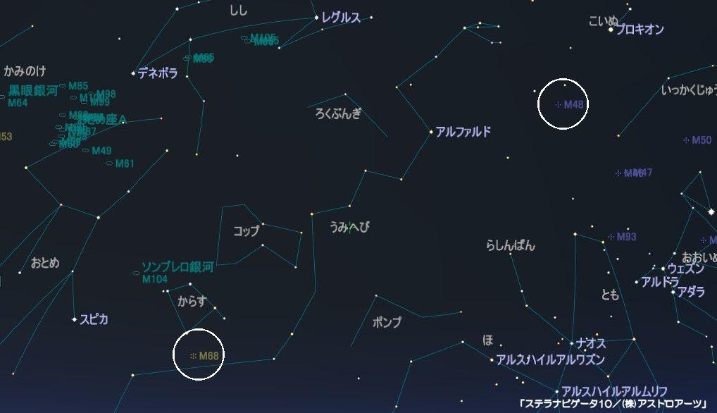 うみへび座のメシエ天体はM48の散開星団とM68の球状星団があります。
