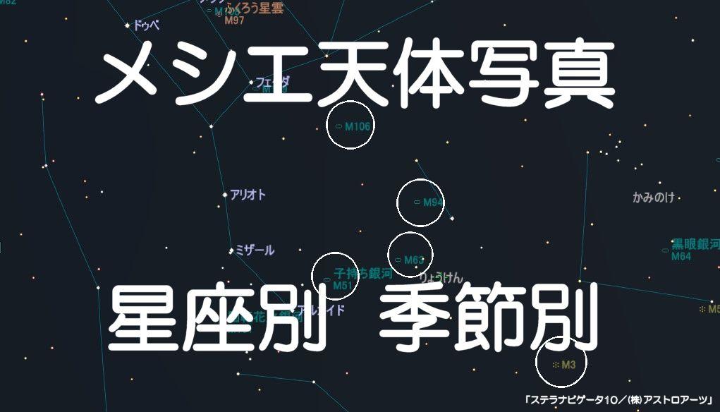 冬・春・夏・秋・星座別【メシエ天体写真ギャラリー】
