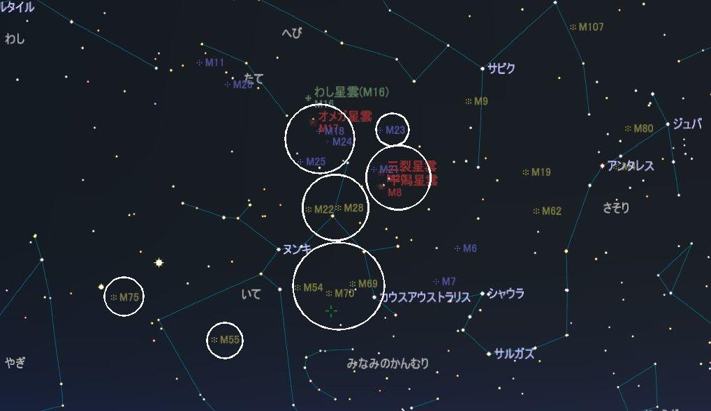 いて座のメシエ天体は、m8(干潟星雲)とm20(三裂星雲)とm21(散開星団)の1フレーム画像が有名ですね。またm17(オメガ星雲)、散開星団はm18-m23-m24-m25、球状星団はm22-m28-m54-m55-m69-m70-m75と数多くメシエ天体があります。