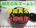 TAMRON ズームレンズ AF18-200mmの伸縮故障を分解修理してみた
