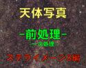 天体写真の前処理パターンと手順~ステライメージ8編~