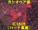 ハート星雲(IC1805/Sh2-190)