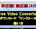 非圧縮(無圧縮)AVIに変換できるFree Video Converterのダウンロードとインストールと使い方。天体動画や惑星動画におすすめのフリーソフトです。