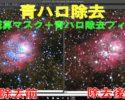 天体写真の青ハロを画像処理で除去してみた(ステライメージ8編)