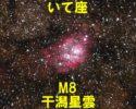 干潟星雲(メシエ8)